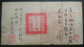"""51年上海市公安局颁发的《通行证》并盖有:""""川沙县江镇区川东乡人民政府""""公章及乡长证明"""