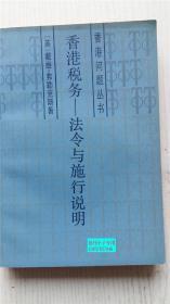 香港税务--法令与实施说明;香港问题丛书 (英)戴维.弗勒克斯著 杨小佛 王道南 乔依德 周青泉等译 上海翻译出版公司