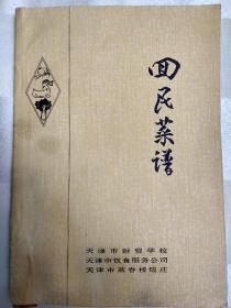 饭庄菜谱(江阴燕春楼回民老菜谱、清真菜)天津酸菜鱼哪里的好吃图片