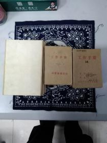 国营南通农场、国营海安农场,笔记本36本合售