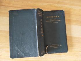 世界汉英辞典民国25年