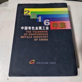 中国有色金属工业年鉴 2016(一版一印印3000册)