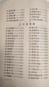饭庄菜谱(天津燕春楼菜谱老回民、清真菜)萝卜牛尾图片