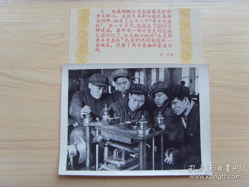 老照片:【※1960年,本溪钢铁公司南芬露天矿---五虎将青年突击队※】
