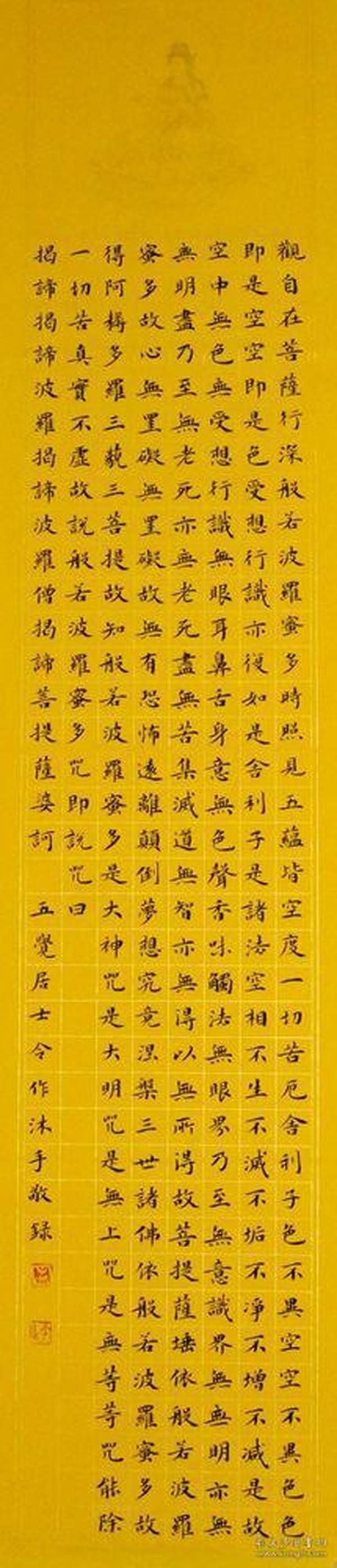 中书协会员、河北书协楷书委员孟令作四尺对开书法真迹 佛教黄宣精美心经