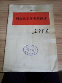 79年一版一印 《毛泽东 同音乐工作者的谈话》