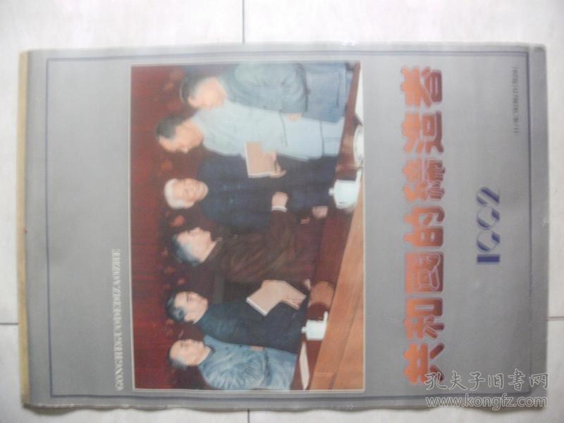 1992年挂历——共和国的缔造者
