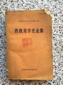 西欧美学史论集:外国文学研究资料丛书