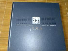 稽山鉴水…绍兴县(城市旅游建设宣传)2003