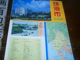 珠海市游览图4开