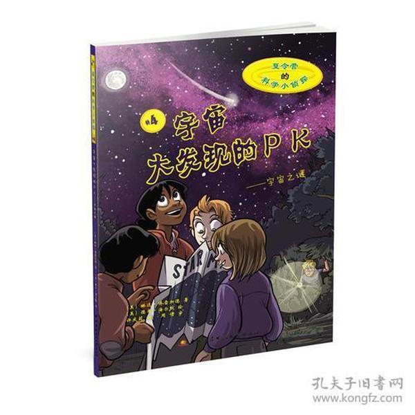 宇宙大发现的PK——宇宙之谜
