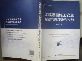 工程项目施工安全精益管理理论和实务