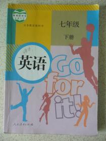 教科书 七年级《英语》下册