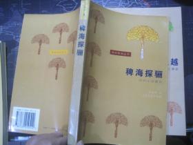 稗海探骊(橡树学术丛书)