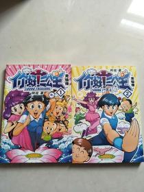 龙仙传《你好!三公主.第1卷》《你好!三公主.第2卷 》【套装2册合售】【实物图片】