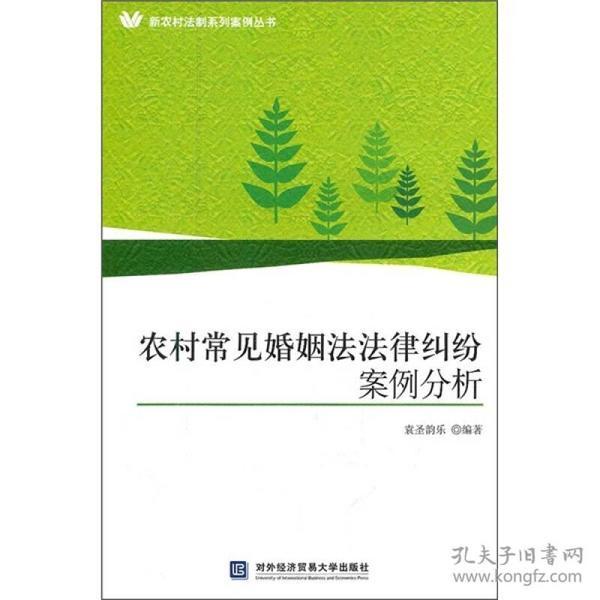 农村常见婚姻法法律纠纷案例分析