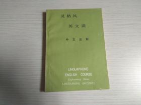 灵格风 英文课:中文注解