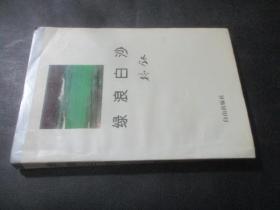 绿浪白沙 签赠本 附信札一页