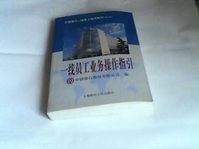 一线员工业务操作指引 (中国银行一线员工培训教材 )