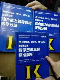 (高教版)2018MBA、MPA、MPAcc管理类联考综合能力辅导教材:逻辑分册+ 数学分册+数学历年真题标准解析【3本合售】正版
