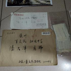 西安美术学院 著名画家 陈忠志 信札3通7页