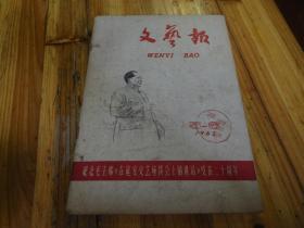 文艺报(1962年5-6期合刊)
