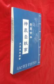 《嘉庆吉林神农台轶事》
