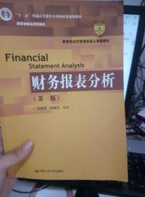 财务报表分析(第三版)