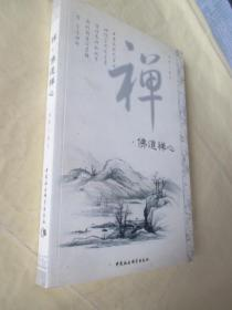 佛道禅心:(16开本.插图本)