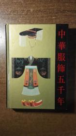 中华服饰五千年(精装本,全铜版纸,近500多张历代服饰图片,绝对低价,绝对好书,私藏品还好,自然旧)