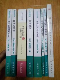 商务印书馆与日本早稻田大学合作翻译出版日本古往今来之社会科学经典名著《日本学术文库》8册全:风土、日本人的心理结构、日本官僚制研究、现代政治的思想与行动、日本的佛教与神祇信仰、日本的神道、日本历史与日本文化、