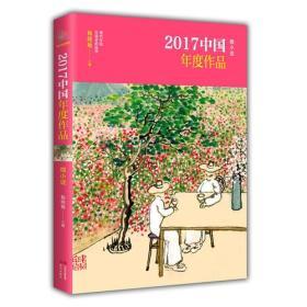 2017中国年度作品.微小说