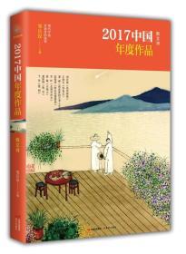 2017中国年度作品.散文诗