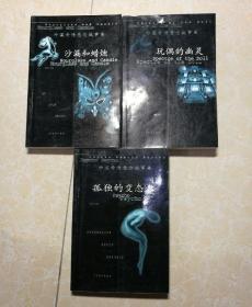 孤独的变态者、玩偶的幽灵、沙漏和蜡烛 (全三册)外国奇情悬念故事集