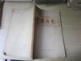 高级中学课本:中国历史·第三册