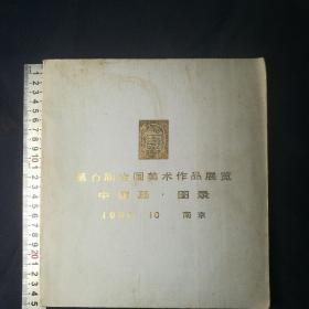 《第6届全国美术作品展览中国画图录》   [柜3-1-1]