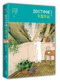 2017中国年度作品.微型小说
