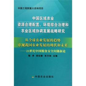 中国工程院重大咨询项目:从全球农业发展的趋势审视我国农业发展的现状和未来