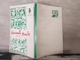 中国古代史(上)阿拉伯文