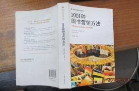 1001种图书营销方法...