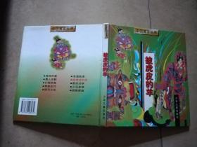 中国寓言世界——披虎皮的羊【实物拍图】