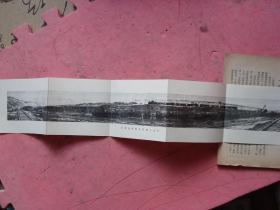 1954年1版1印《祖国工业的粮仓-新型巨大的阜新海州露天煤矿》【保存有阜新海州露天煤矿之全景图 52公分长】
