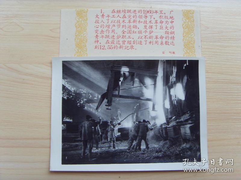 老照片:【※1960年,辽宁鞍钢创全国系数新纪录※】