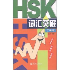 HSK词汇突破(丁级词)