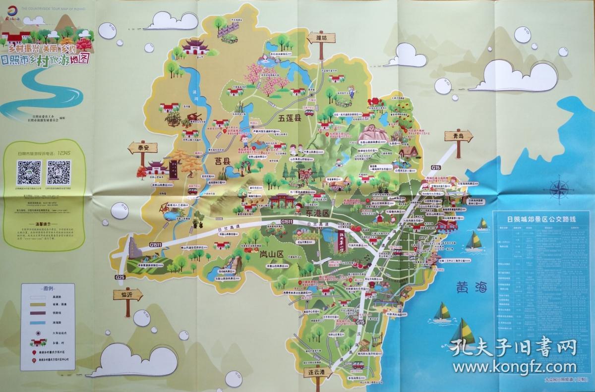 日照市乡村旅游 手绘地图 日照地图 日照市地图 日照旅游图