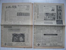 《上海译报》1993年2月8日、11月22日,共两期。浦东新区二OOO年超过深圳