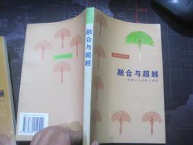 融合与超越--隋唐之交诗歌之演进(橡树学术丛书)