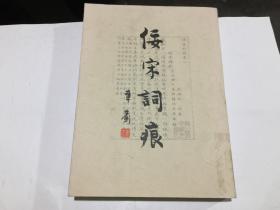 佞宋词痕:吴湖帆手抄墨迹(吴湖帆 上海书店 2002年1版1印)