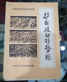 护国运动形势图【1981年6月】一开