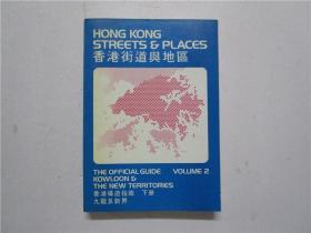 1983年三版 香港街道与地区(香港导游指南,九龙及新界) 下册